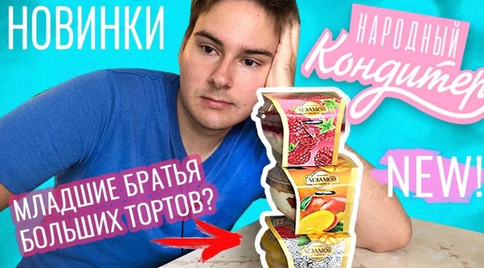 десерты от Рената Агзамова