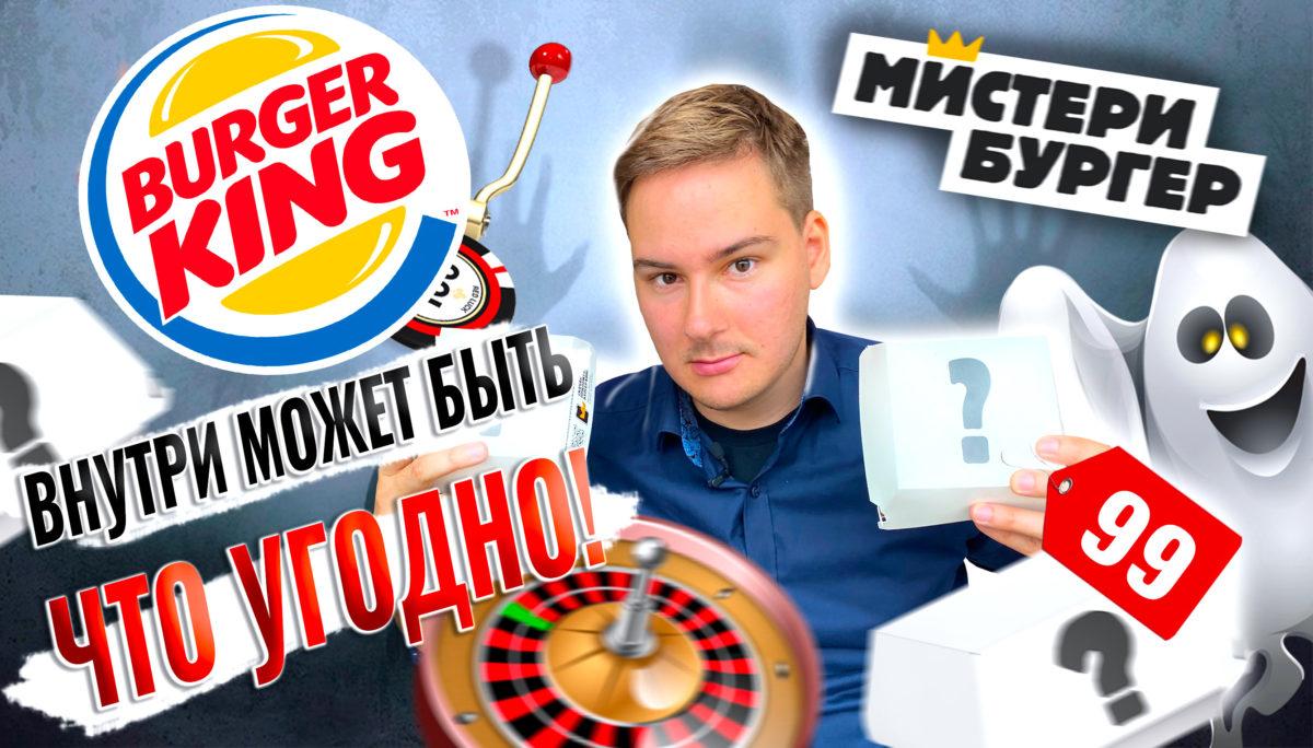 """Новинка """"Мистери бургер"""" в Бургер Кинг. Какой бургер мне попался?"""