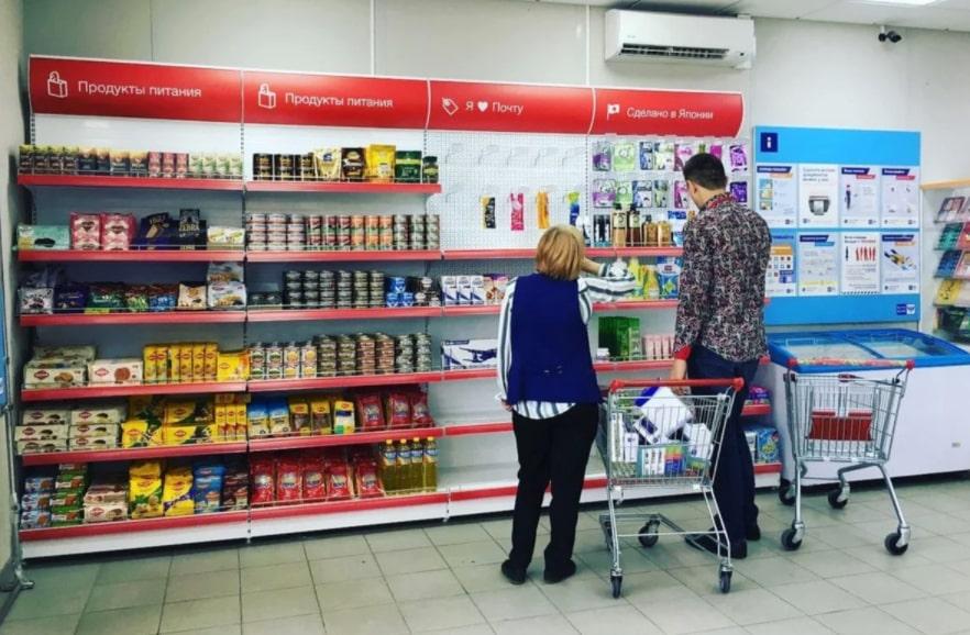 продукты на Почте