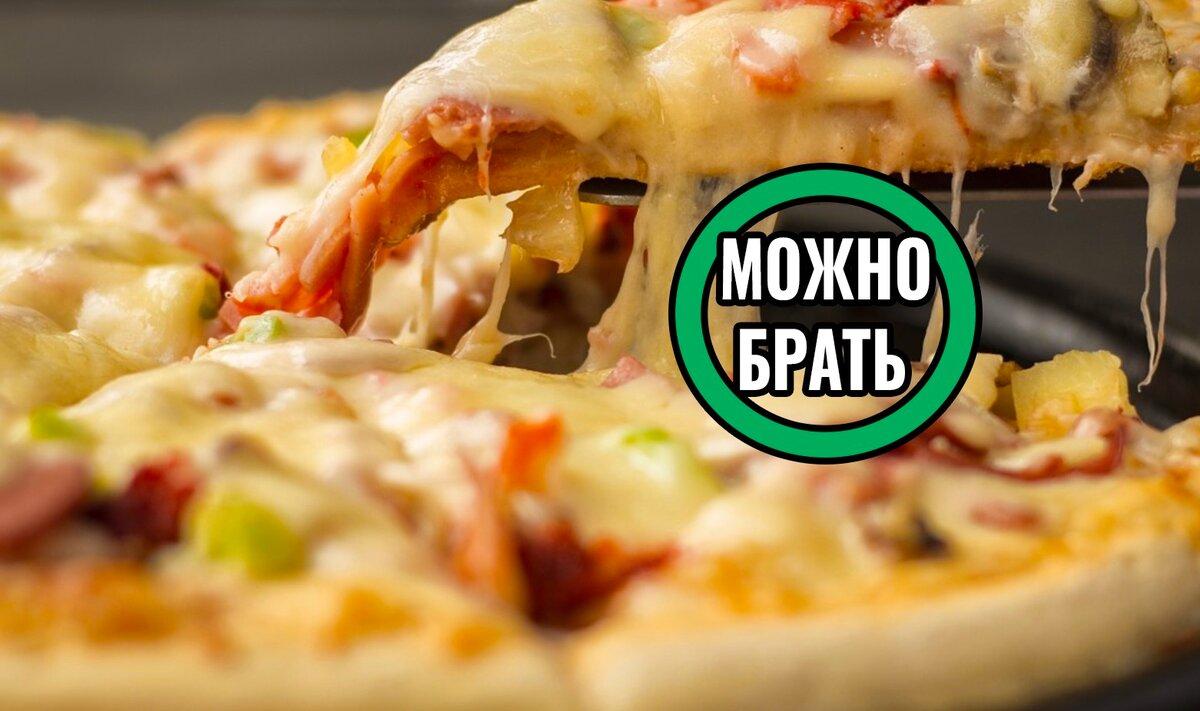Мой личный белый список хороших доставок Пиццы